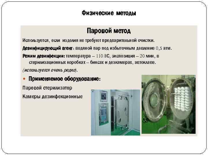 Физические методы Паровой метод Используется, если изделия не требуют предварительной очистки. Дезинфицирующий агент: водяной