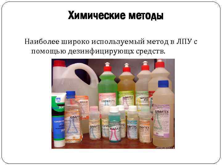 Химические методы Наиболее широко используемый метод в ЛПУ с помощью дезинфицирующх средств.