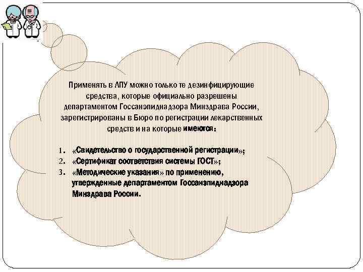 Применять в ЛПУ можно только те дезинфицирующие средства, которые официально разрешены департаментом Госсанэпиднадзора Минздрава