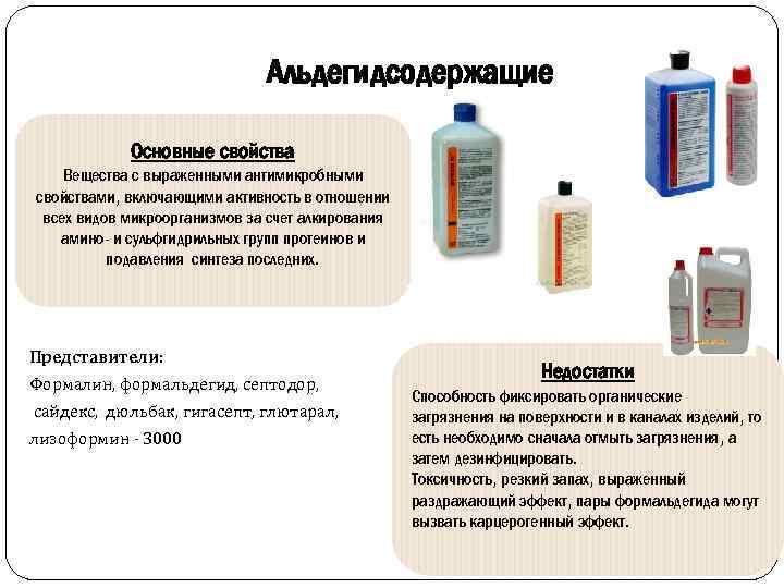 Альдегидсодержащие Основные свойства Вещества с выраженными антимикробными свойствами, включающими активность в отношении всех видов