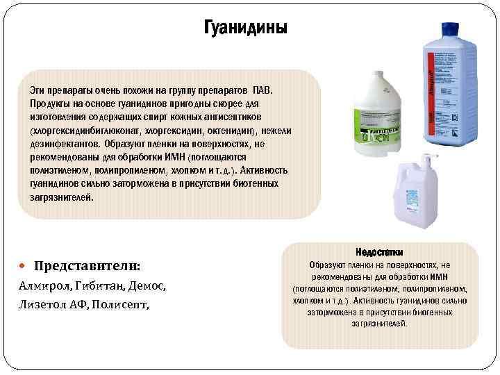 Гуанидины Эти препараты очень похожи на группу препаратов ПАВ. Продукты на основе гуанидинов пригодны