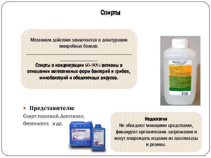 Спирты Механизм действия заключается в денатурации микробных белков. ____________________ Спирты в концентрации 60 -90%