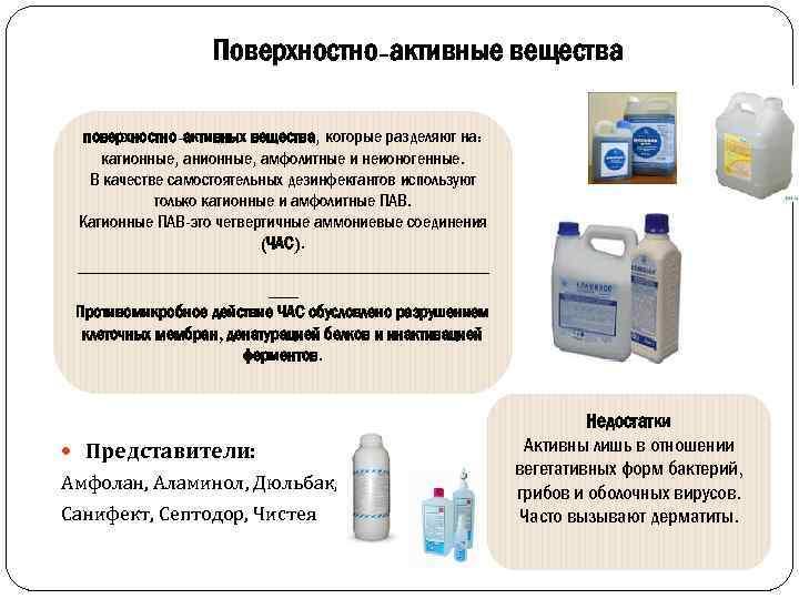 Поверхностно-активные вещества поверхностно-активных вещества, которые разделяют на: катионные, анионные, амфолитные и неионогенные. В качестве