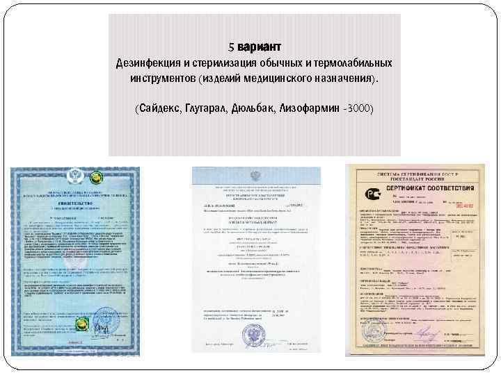 5 вариант Дезинфекция и стерилизация обычных и термолабильных инструментов (изделий медицинского назначения). (Сайдекс, Глутарал,