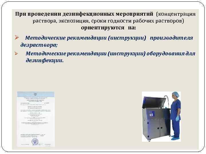 При проведении дезинфекционных мероприятий (концентрация раствора, экспозиция, сроки годности рабочих растворов) ориентируются на: Ø