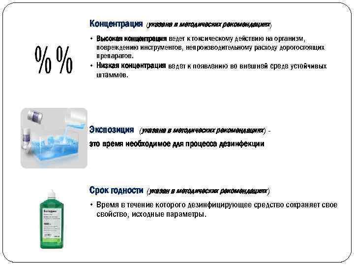 Концентрация (указана в методических рекомендациях) • Высокая концентрация ведет к токсическому действию на организм,