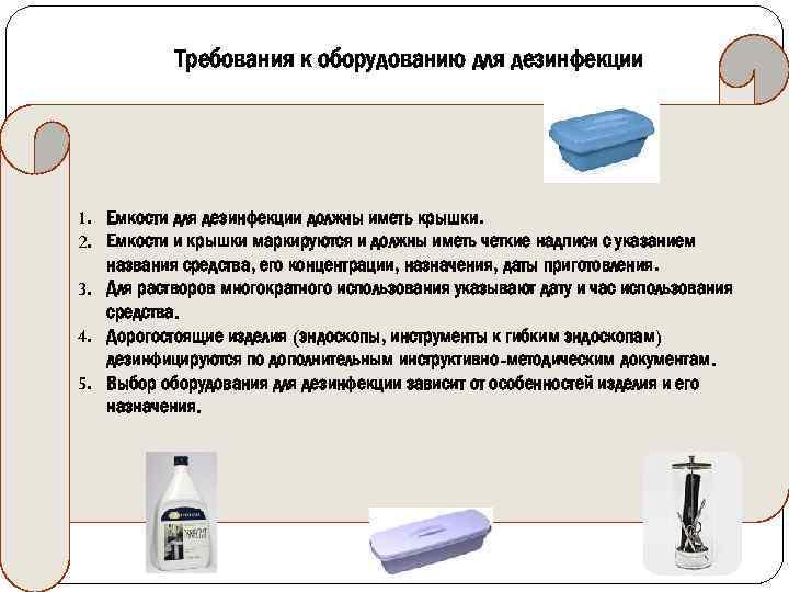 Требования к оборудованию для дезинфекции 1. Емкости для дезинфекции должны иметь крышки. 2. Емкости