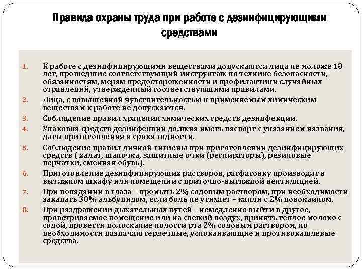 Правила охраны труда при работе с дезинфицирующими средствами 1. 2. 3. 4. 5. 6.