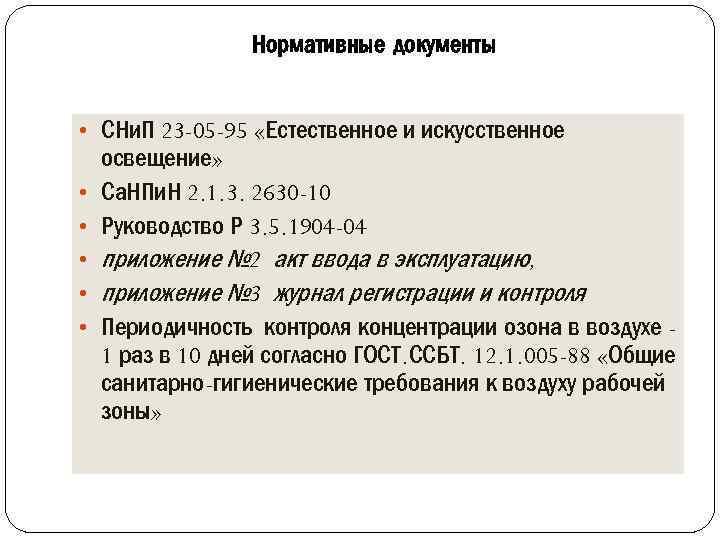 Нормативные документы • СНи. П 23 -05 -95 «Естественное и искусственное • • •