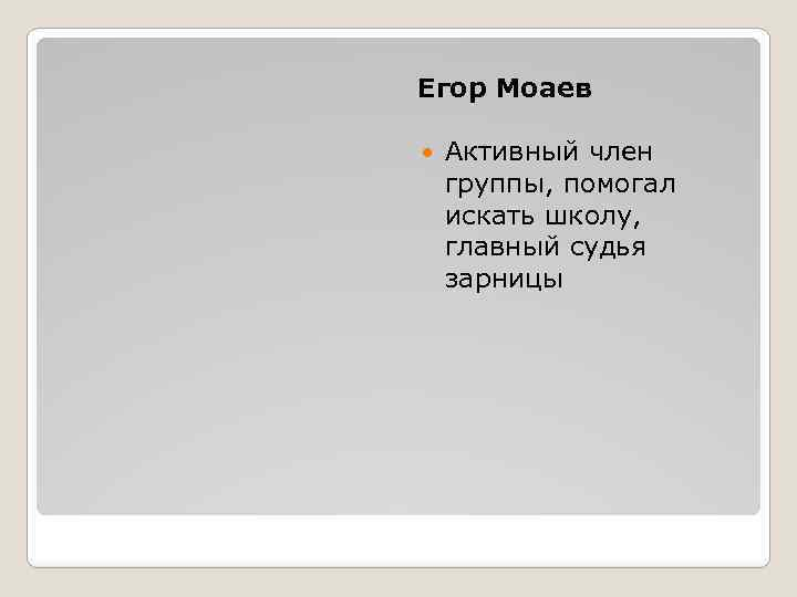 Егор Моаев Активный член группы, помогал искать школу, главный судья зарницы