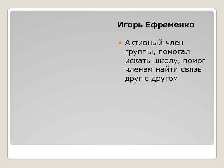 Игорь Ефременко Активный член группы, помогал искать школу, помог членам найти связь друг с