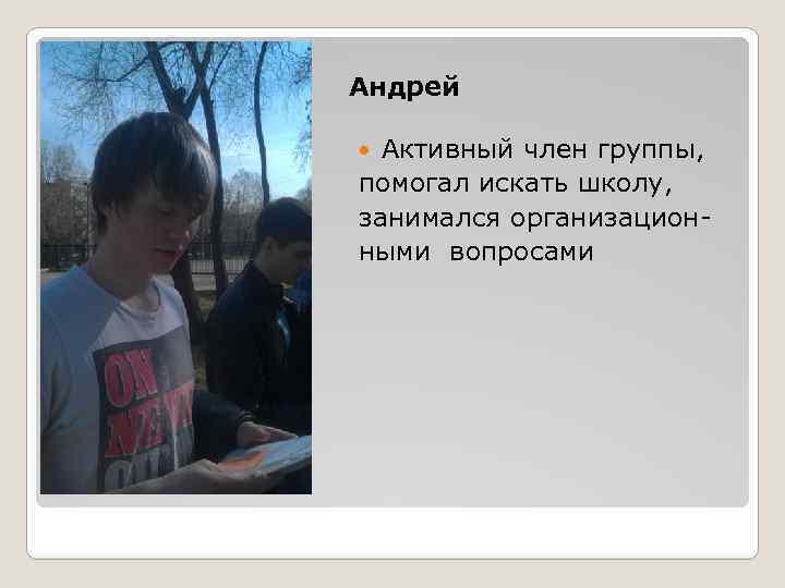 Андрей Активный член группы, помогал искать школу, занимался организационными вопросами