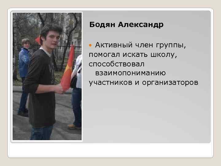 Бодян Александр Активный член группы, помогал искать школу, способствовал взаимопониманию участников и организаторов