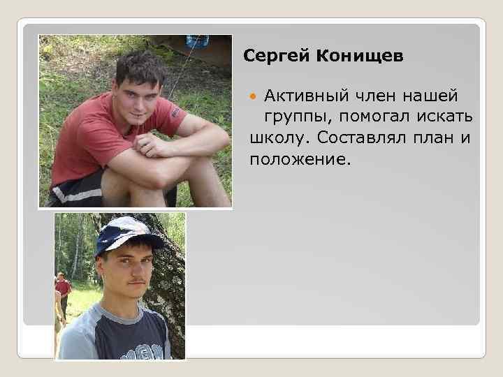 Сергей Конищев Активный член нашей группы, помогал искать школу. Составлял план и положение.