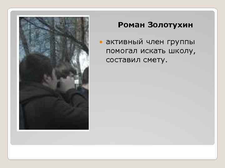 Роман Золотухин активный член группы помогал искать школу, составил смету.