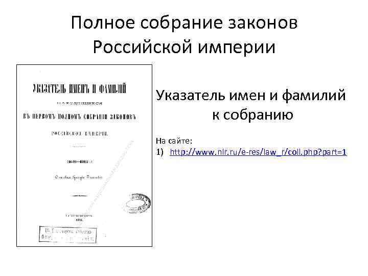 Полное собрание законов Российской империи Указатель имен и фамилий к собранию На сайте: 1)