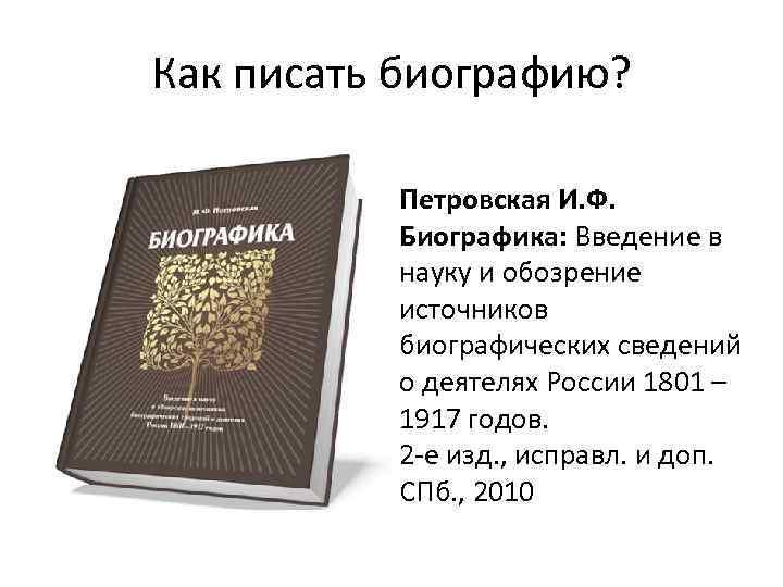 Как писать биографию? Петровская И. Ф. Биографика: Введение в науку и обозрение источников биографических