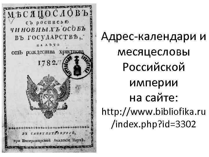 Адрес-календари и месяцесловы Российской империи на сайте: http: //www. bibliofika. ru /index. php? id=3302