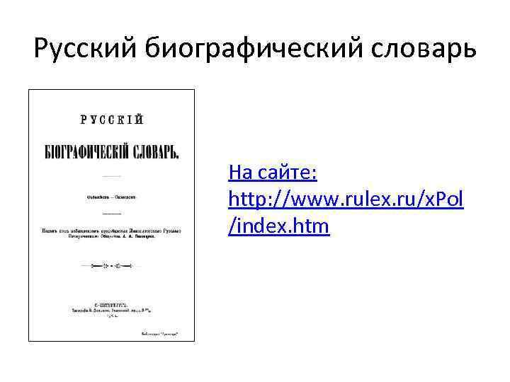 Русский биографический словарь На сайте: http: //www. rulex. ru/x. Pol /index. htm