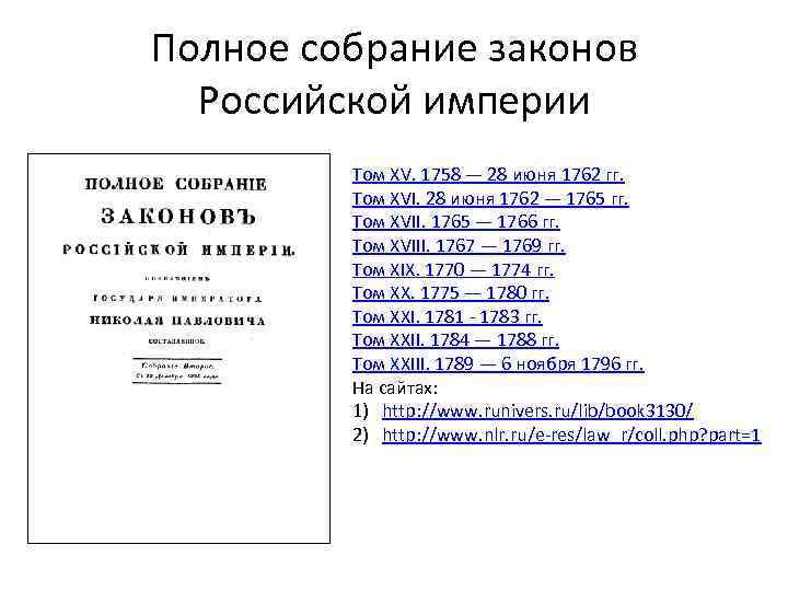 Полное собрание законов Российской империи Том XV. 1758 — 28 июня 1762 гг. Том