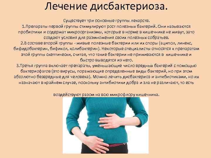 Диета при дисбактериозе 1 степени