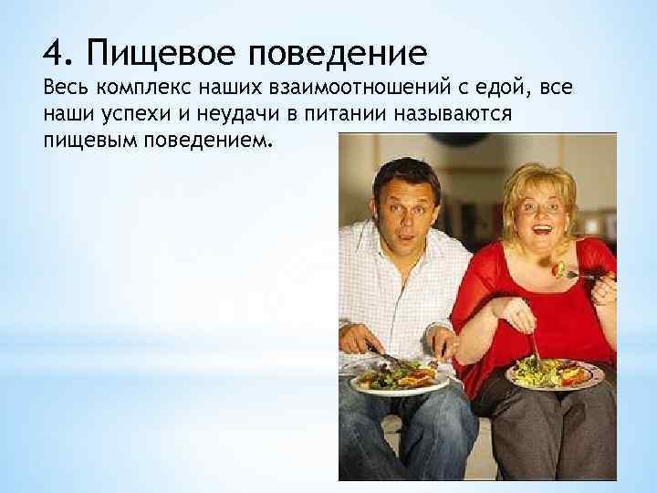 4. Пищевое поведение Весь комплекс наших взаимоотношений с едой, все наши успехи и неудачи