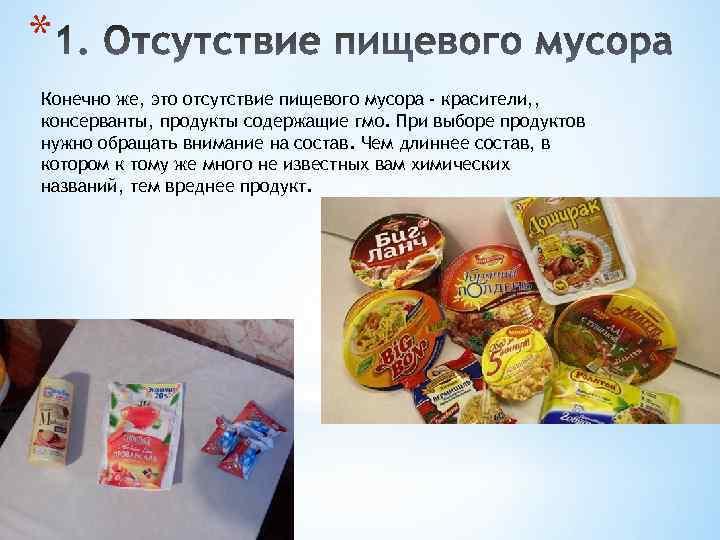 * Конечно же, это отсутствие пищевого мусора - красители, , консерванты, продукты содержащие гмо.