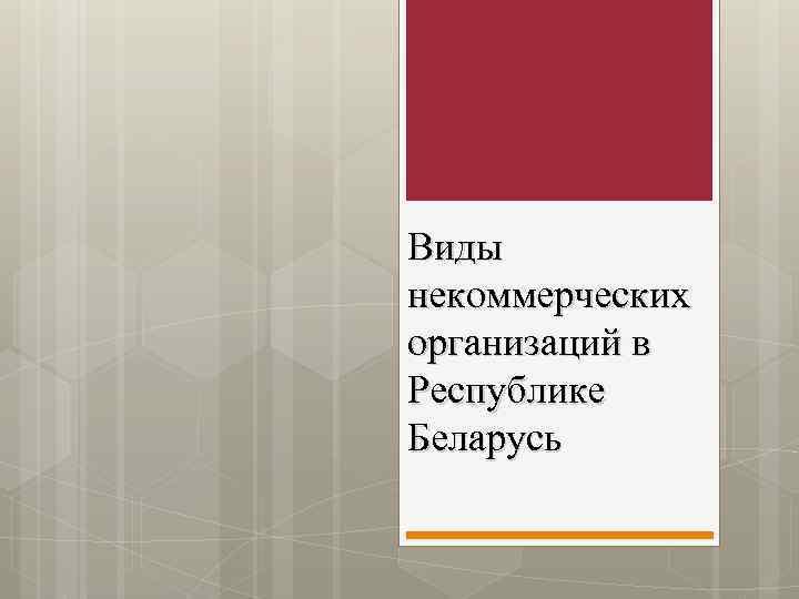 Виды некоммерческих организаций в Республике Беларусь