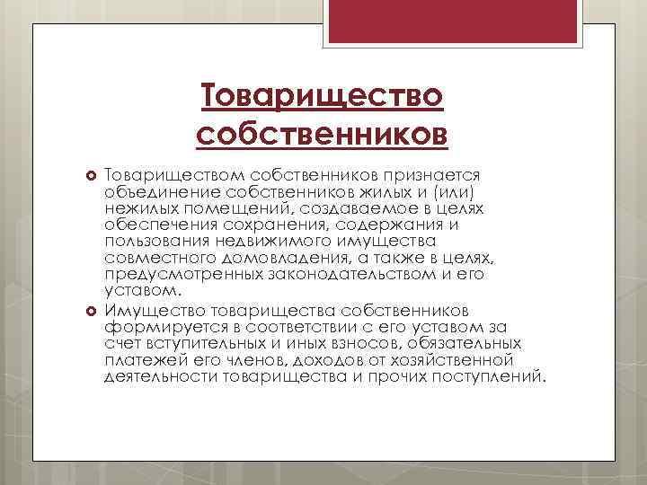 Товарищество собственников Товариществом собственников признается объединение собственников жилых и (или) нежилых помещений, создаваемое в