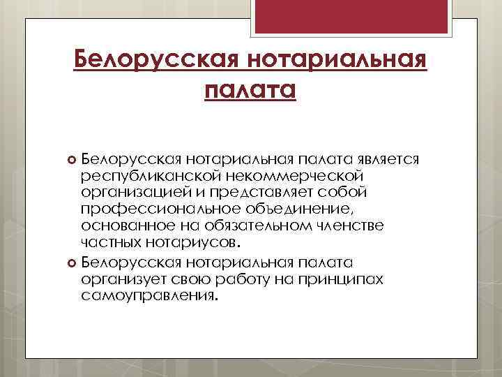 Белорусская нотариальная палата является республиканской некоммерческой организацией и представляет собой профессиональное объединение, основанное на
