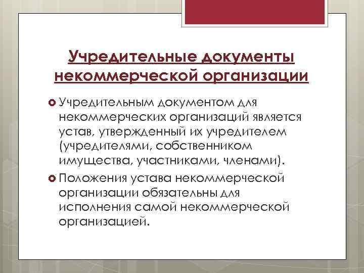 Учредительные документы некоммерческой организации Учредительным документом для некоммерческих организаций является устав, утвержденный их учредителем