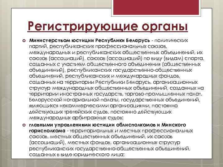 Регистрирующие органы Министерством юстиции Республики Беларусь - политических партий, республиканских профессиональных союзов, международных и