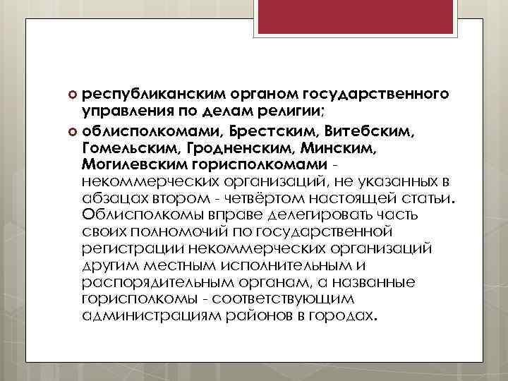республиканским органом государственного управления по делам религии; облисполкомами, Брестским, Витебским, Гомельским, Гродненским, Минским, Могилевским