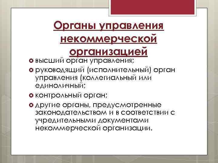 Органы управления некоммерческой организацией высший орган управления; руководящий (исполнительный) орган управления (коллегиальный или единоличный;