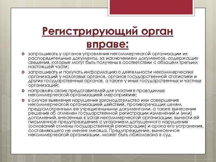 Регистрирующий орган вправе: запрашивать у органов управления некоммерческой организации их распорядительные документы, за исключением