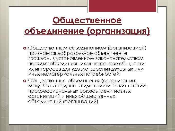 Общественное объединение (организация) Общественным объединением (организацией) признается добровольное объединение граждан, в установленном законодательством порядке