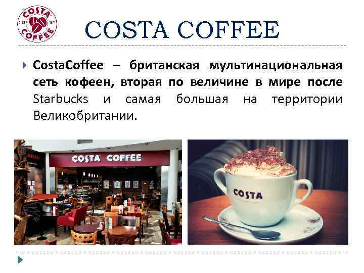 costa coffee marketing strategy Costa coffee (cc) is a fast growing global coffee venture its corporate objectives focus on prime quality and taste of all the coffee brands it offers keeping an environment friendly approach where the company is aware of its social responsibility.