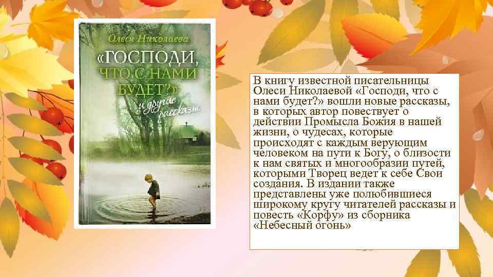 В книгу известной писательницы Олеси Николаевой «Господи, что с нами будет? » вошли новые