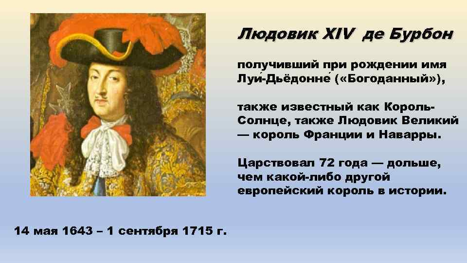 the development of absolutism and the reign of louis xiv of france The reign of louis xiv: in september, 1651, louis, age thirteen, declared his majority and the right to rule his reign (1632-1715) was to become the longest in the history of europe his reign (1632-1715) was to become the longest in the history of europe.