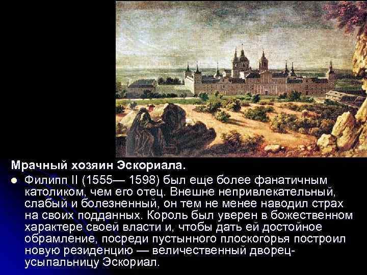 Мрачный хозяин Эскориала. l Филипп II (1555— 1598) был еще более фанатичным католиком, чем