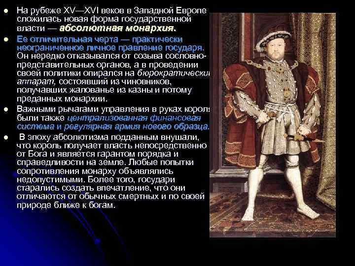 l l На рубеже XV—XVI веков в Западной Европе сложилась новая форма государственной власти