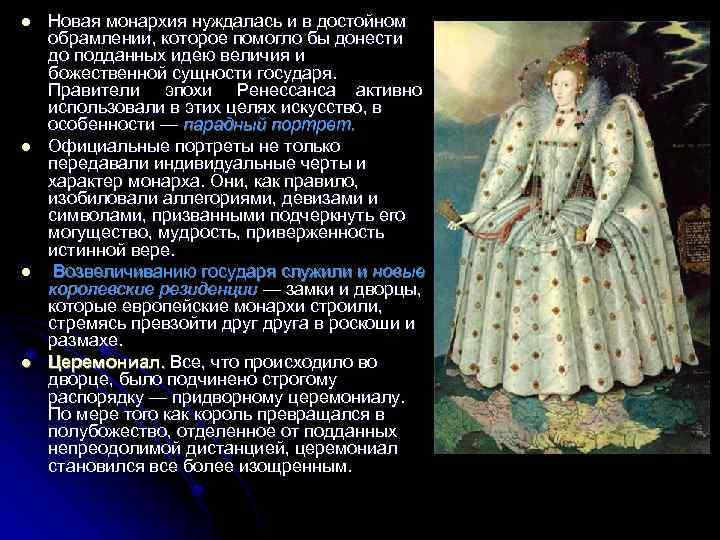 l l Новая монархия нуждалась и в достойном обрамлении, которое помогло бы донести до