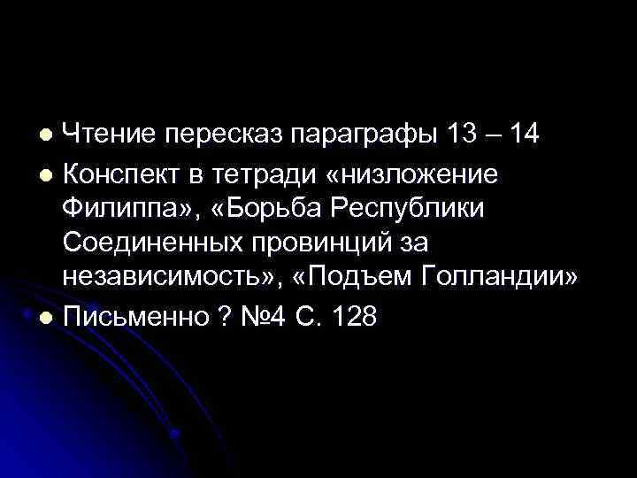 Чтение пересказ параграфы 13 – 14 l Конспект в тетради «низложение Филиппа» , «Борьба