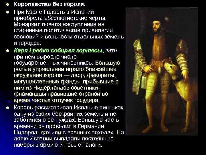 l l Королевство без короля. При Карле I власть в Испании приобрела абсолютистские черты.