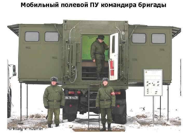 Мобильный полевой ПУ командира бригады