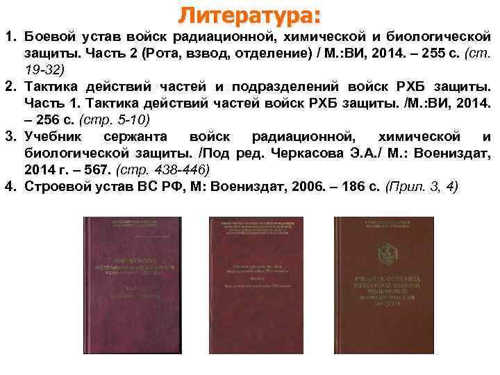Литература: 1. Боевой устав войск радиационной, химической и биологической защиты. Часть 2 (Рота, взвод,