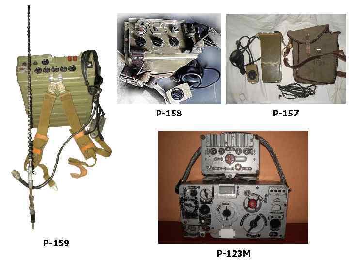 Р-158 Р-157 Р-159 Р-123 М