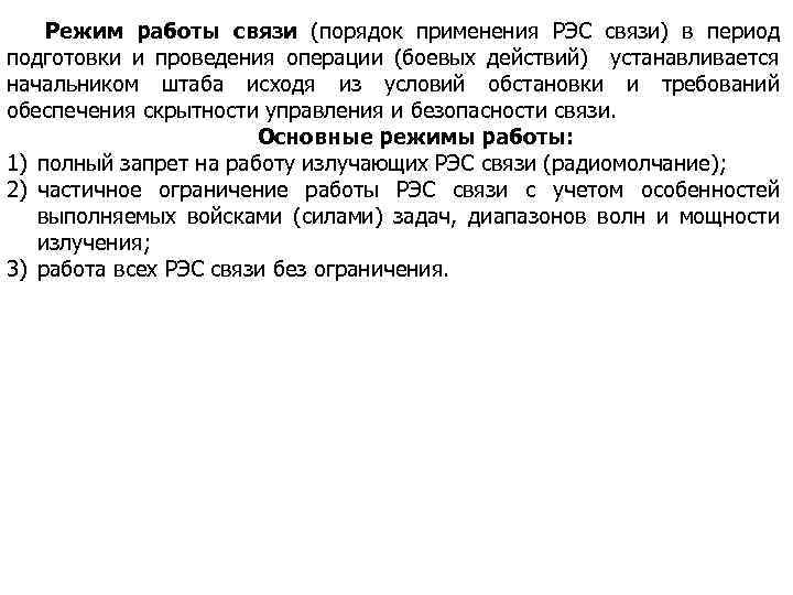 Режим работы связи (порядок применения РЭС связи) в период подготовки и проведения операции (боевых