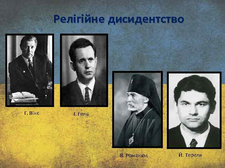 Релігійне дисидентство Г. Вінс І. Гель В. Романюк Й. Тереля