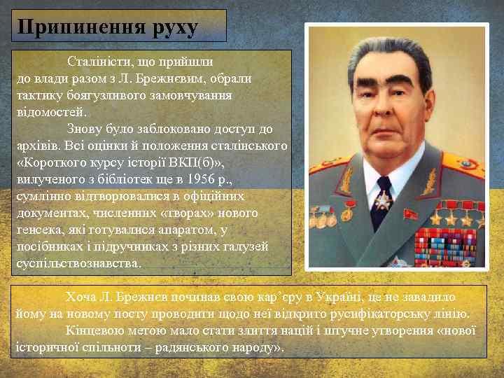Припинення руху Сталіністи, що прийшли до влади разом з Л. Брежнєвим, обрали тактику боягузливого